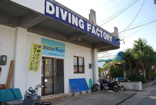 久米島ダイビングサービス ドラゴンナイト ショップ外観